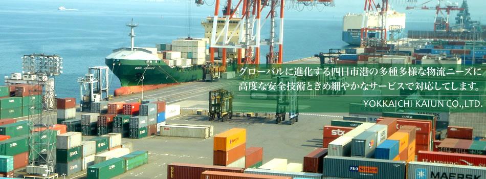 グローバルに進化する四日市港の多種多様な物流ニーズに高度な安全技術ときめ細やかなサービスで対応しています。