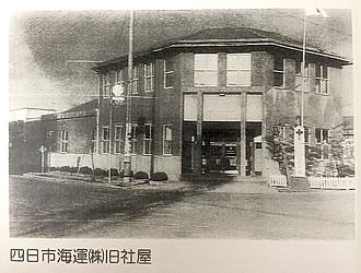 四日市海運株式会社旧社屋写真