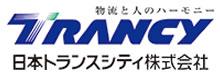 日本トランスシティ株式会社のホームページはこちらから